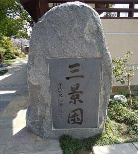 Japanese Friendship Garden - entrance stone